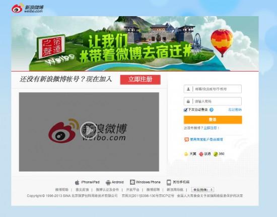 Sina Weibo 650x400