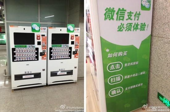WeChat-users-in-China-get-their-own-vending-machines-01
