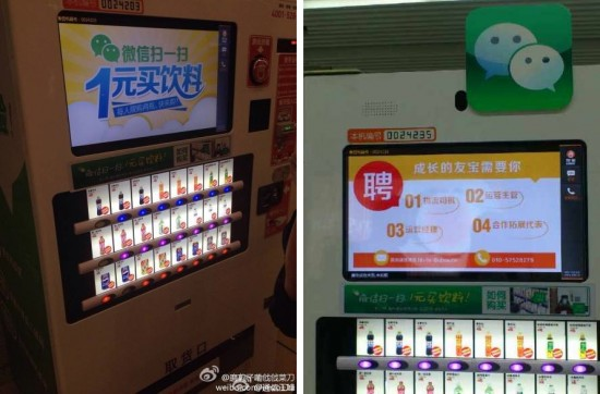 WeChat-users-in-China-get-their-own-vending-machines-02