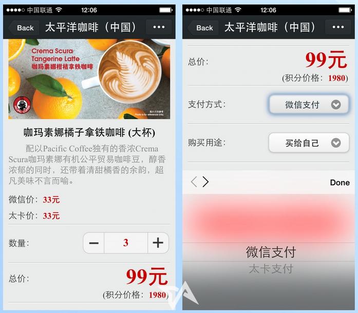 WeChat2